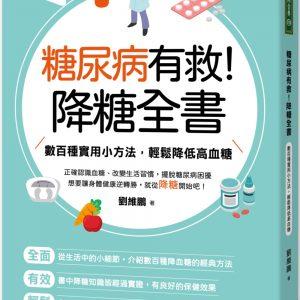 糖尿病有救!降糖全書:數百種實用小方法,輕鬆降低高血糖