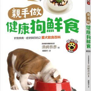 親手做健康狗鮮食(修訂版):針對疾病、症狀與目的之愛犬飲食百科