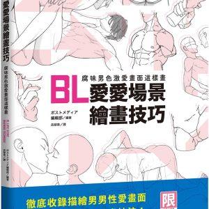 BL愛愛場景繪畫技巧:腐味男色激愛畫面這樣畫(限)