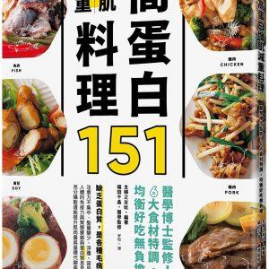 高蛋白增肌減重料理151:醫學博士監修!6大食材特調,均衡好吃無負擔