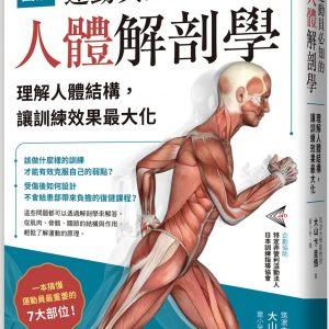 圖解 運動員必知的人體解剖學:理解人體結構,讓訓練效果最大化