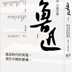魯迅小說全集