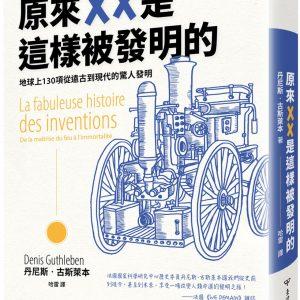 原來XX是這樣被發明的:地球上130項從遠古到現代的驚人發明
