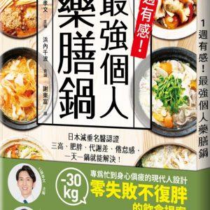1週有感!最強個人藥膳鍋:日本減重名醫認證,三高、肥胖、代謝差、倦怠感,一天一鍋就能解決!