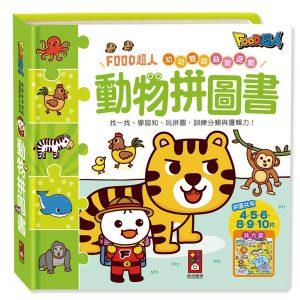 動物拼圖書:FOOD超人幼幼雙語益智遊戲