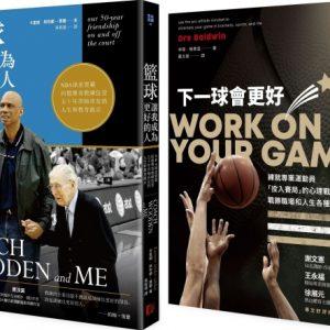 籃球讓我成為更好的人:人格養成 X 心理戰力(2冊套書)