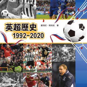 英超歷史1992-2020