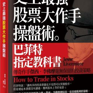 史上最強股票大作手操盤術:巴菲特指定教科書