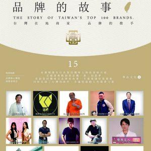 台灣百大品牌的故事15:台灣在地商家 品牌的推手