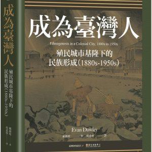 成為臺灣人:殖民城市基隆下的民族形成(1880s-1950s)