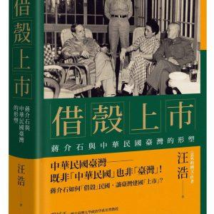 借殼上市:蔣介石與中華民國臺灣的形塑【博客來獨家精裝X作者親簽收藏版】
