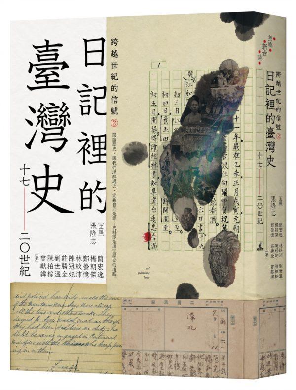 跨越世紀的信號2:日記裡的臺灣史(17-20世紀)