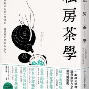 私房茶學:跟著陸羽茶經學沏茶,讀懂歷史裡的茶文化