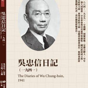 吳忠信日記(1941)