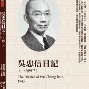吳忠信日記(1943)