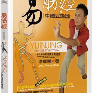 易筋經:中國式瑜珈