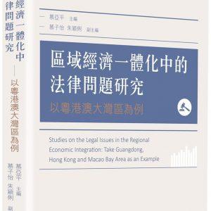 區域經濟:體化中的法律問題研究
