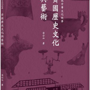齊國歷史文化與藝術