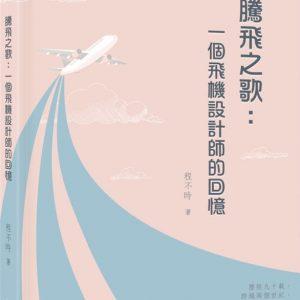 騰飛之歌:一個飛機設計師的回憶
