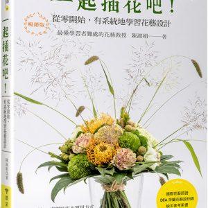 一起插花吧!從零開始,有系統地學習花藝設計(暢銷版)  國際花藝認證 DFA荷蘭花藝設計師檢定參考用書