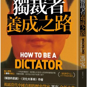 獨裁者養成之路:八個暴君領袖的崛起與衰落,迷亂二十世紀的造神運動
