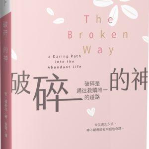 破碎的神:破碎是通往救贖唯一的道路