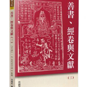 善書、經卷與文獻(3):「平話」、《五代史平話》新解