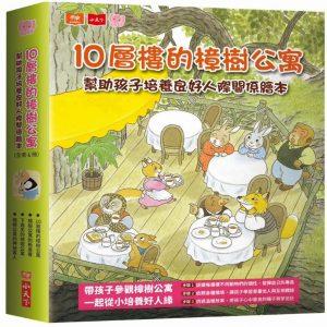 10層樓的樟樹公寓:幫助孩子培養良好人際關係繪本(全套4冊)