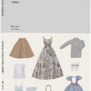 娃娃清新女孩風時尚服飾〔春夏篇〕