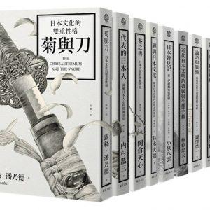日本文化與思想傳世系列(共9冊)【博客來獨家套書】