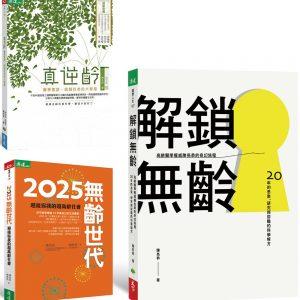 【擺脫年齡枷鎖的無齡指引】《真逆齡》+《2025無齡世代》+《解鎖無齡》