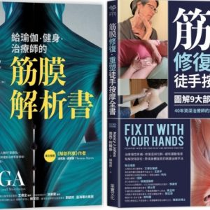 筋膜解析×重塑套書【博客來獨家二合一套組】:《給瑜伽.健身.治療師的筋膜解析書》+《筋膜修復重塑徒手按摩全書》