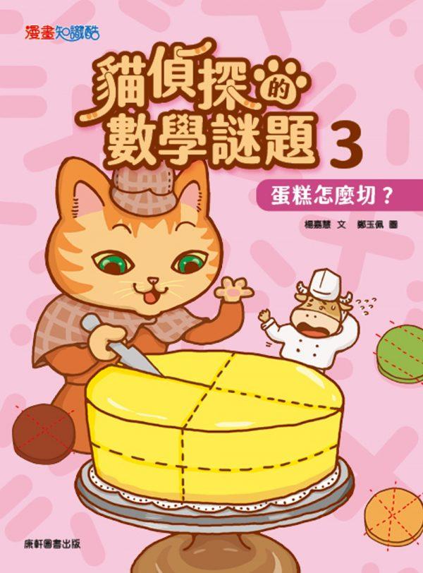 貓偵探的數學謎題3:蛋糕怎麼切?