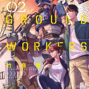 BATTLE GROUND WORKERS戰地甲兵(02)