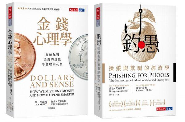 金錢心理學+釣愚(獨家套書)