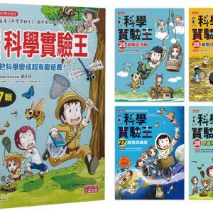 漫畫科學實驗王套書【第七輯】(第25~28冊)(無書盒版)
