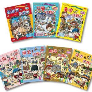三采尋寶記(7冊套書):小學生最愛國家城市一次收藏