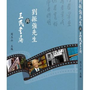 劉振強先生與三民書局