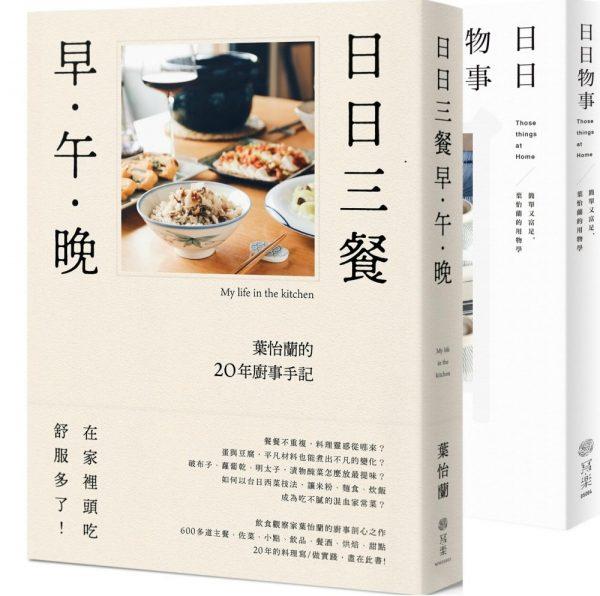 日日三餐,早.午.晚+日日物事(套書)