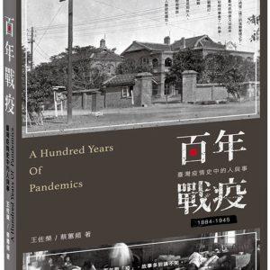 百年戰疫:臺灣疫情史中的人與事1885~1945(修訂版)