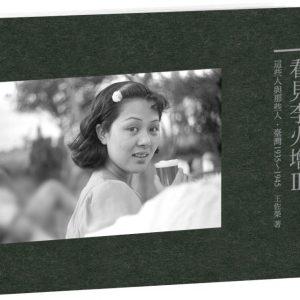 看見李火增Ⅲ:這些人與那些人.臺灣1935~1945