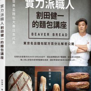 實力派職人割田健一的麵包講座:BEAVER BREAD東京名店麵包配方百分比解密公開
