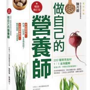 做自己的營養師〔暢銷增訂版〕:2021最新版食物代換圖鑑