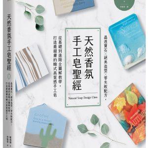 天然香氛手工皂聖經:晶透寶石x絕美造型x零失敗配方,從基礎到進階全圖解教學,打造最親膚的韓式高質感手工皂