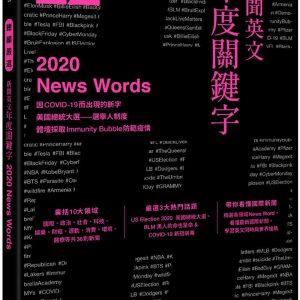 新聞英文年度關鍵字:EZ TALK 總編嚴選特刊(附QR Code 線上音檔)