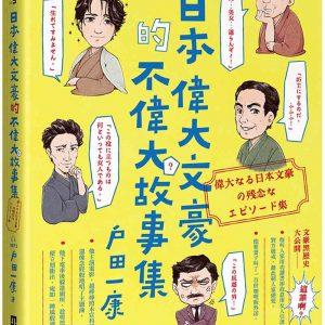 日本偉大文豪的不偉大故事集(附QRcode線上音檔)