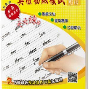 圖解文法英檢初級複試:單句寫作+口說能力練習及試卷