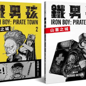 鐵男孩:山寨之城(套書):IRON BOY: PIRATE TOWN