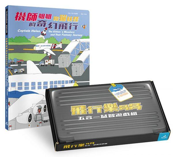 飛行樂多多五合一益智遊戲組(附《機師姐姐和貓妖怪的奇幻飛行》無字偵探書)