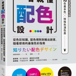 一看就懂配色設計【獨家豪華收錄32頁16色基本色╳7色印刷特殊色演色表】:從色彩知識、配色規則到輸出創意,隨看即用的最強色彩指南